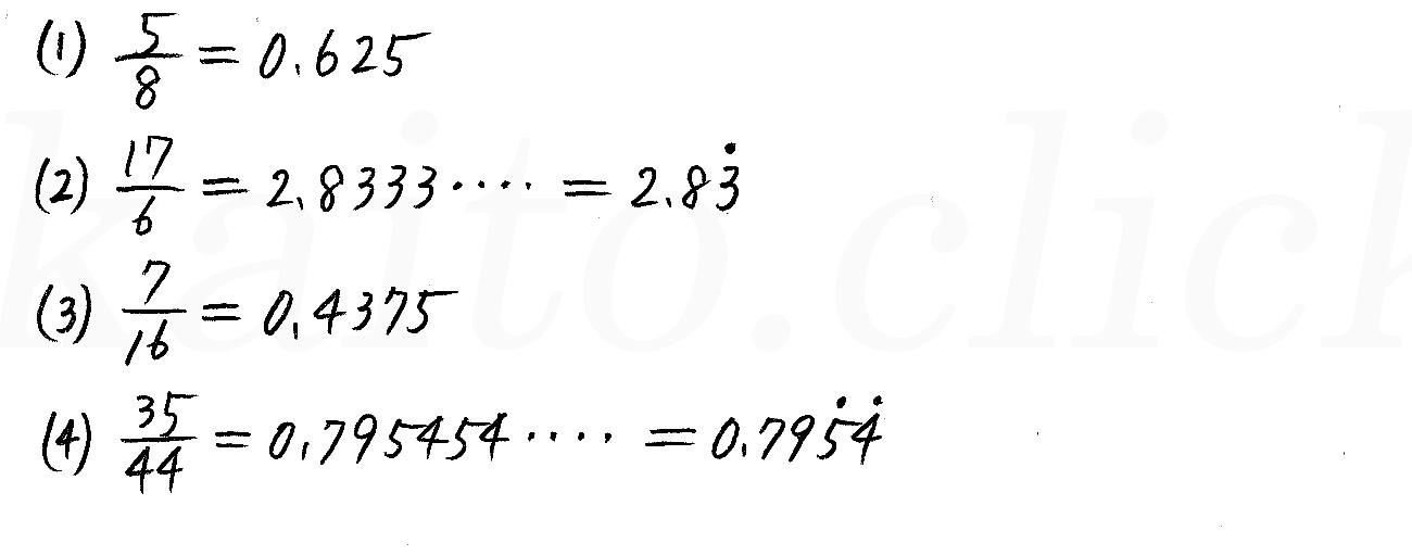 改訂版4プロセス数学A-286解答