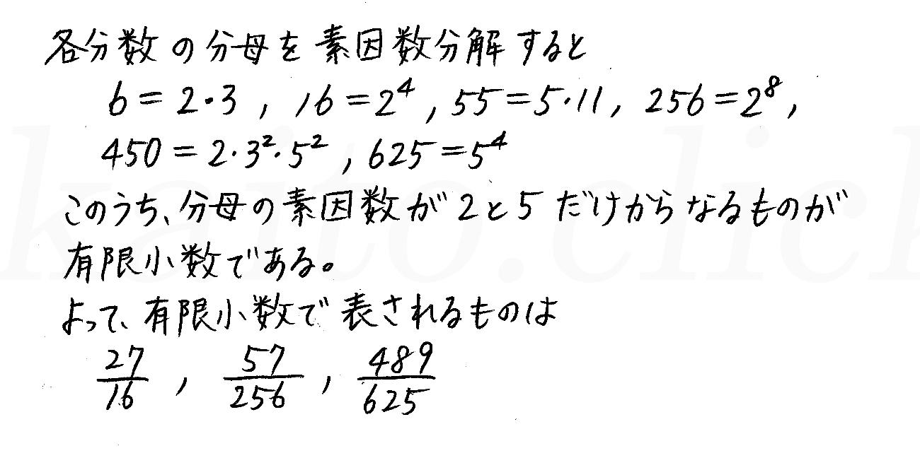 改訂版4プロセス数学A-288解答