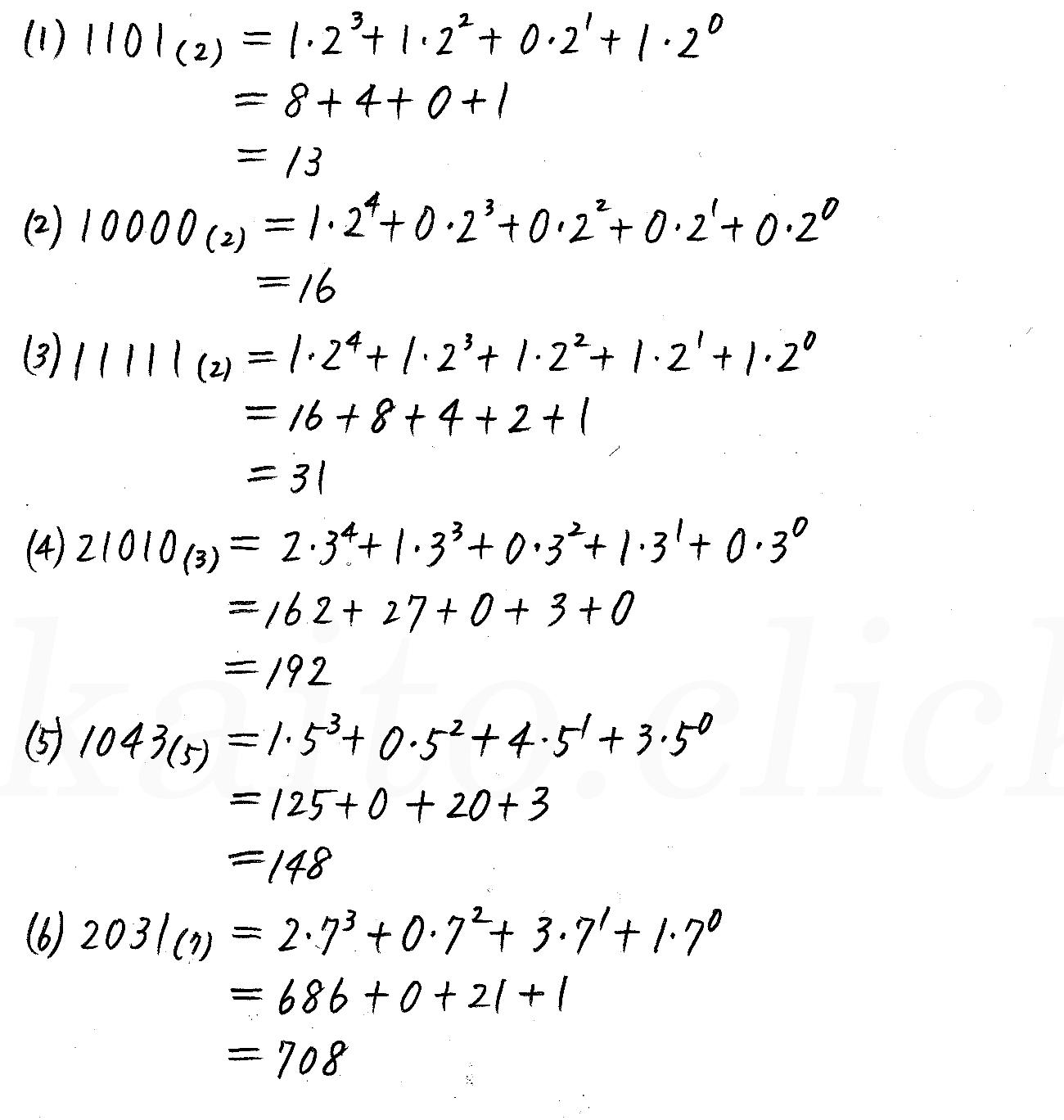 改訂版4プロセス数学A-289解答