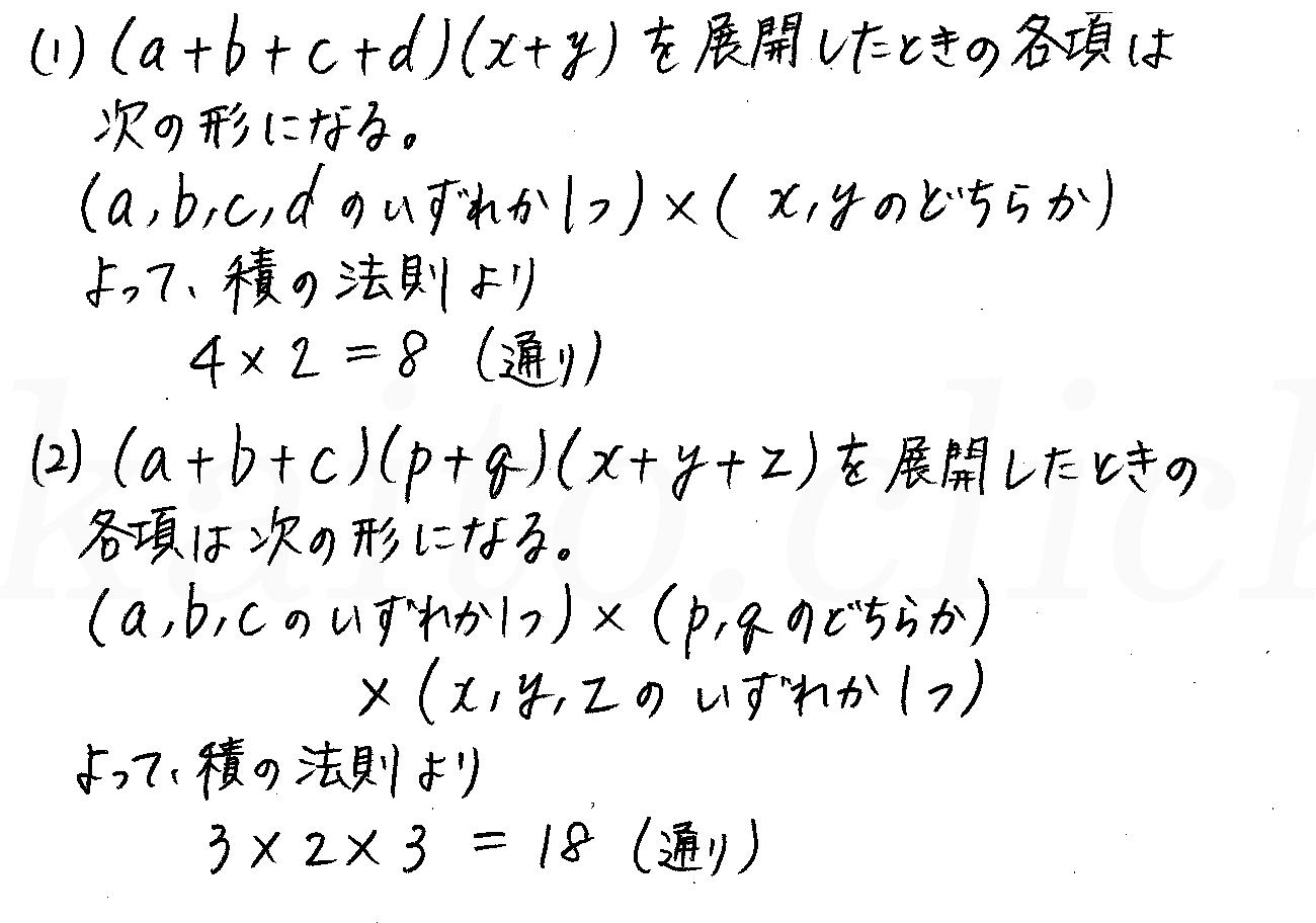改訂版4プロセス数学A-29解答