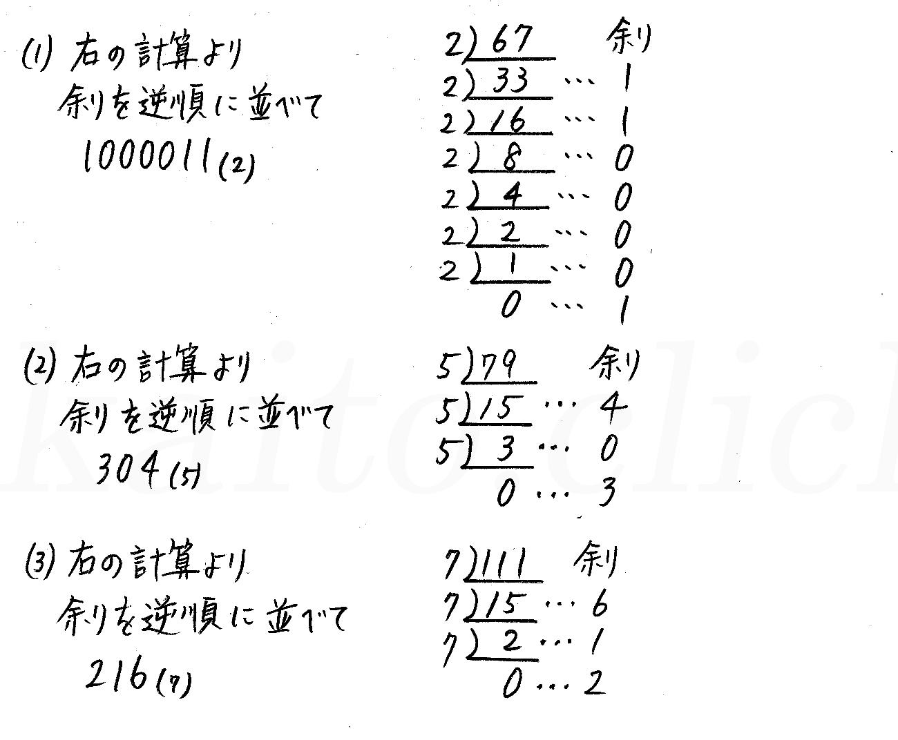 改訂版4プロセス数学A-290解答