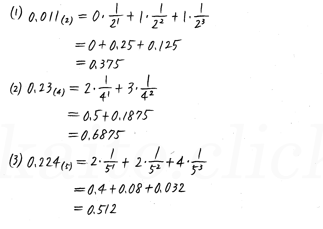 改訂版4プロセス数学A-291解答