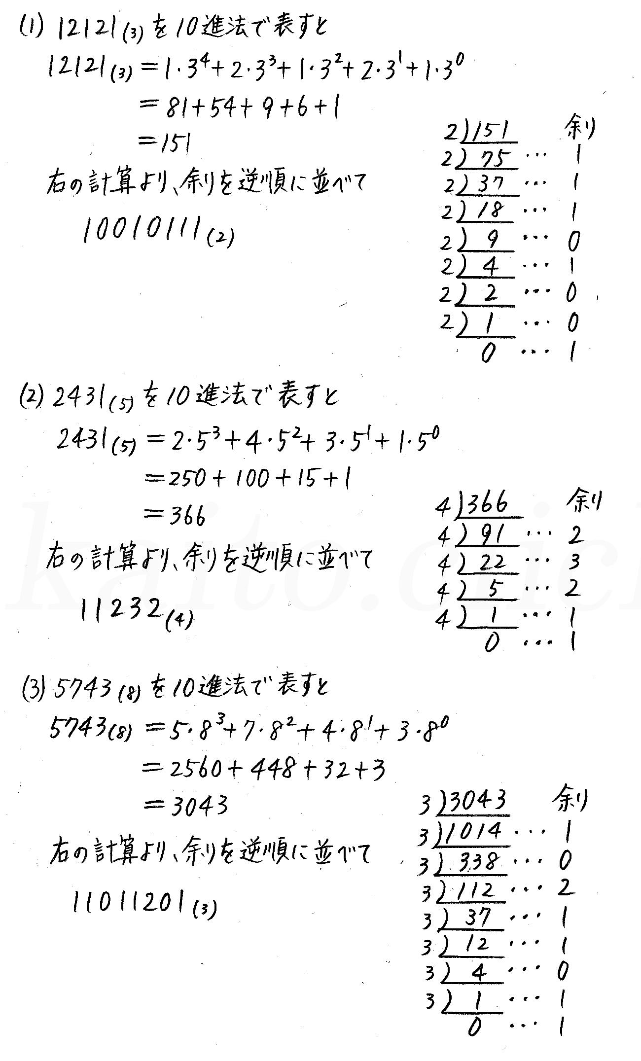 改訂版4プロセス数学A-293解答