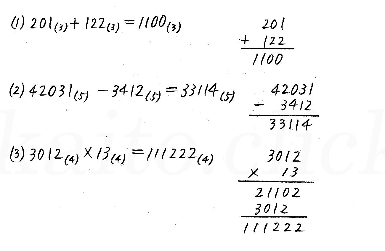 改訂版4プロセス数学A-295解答