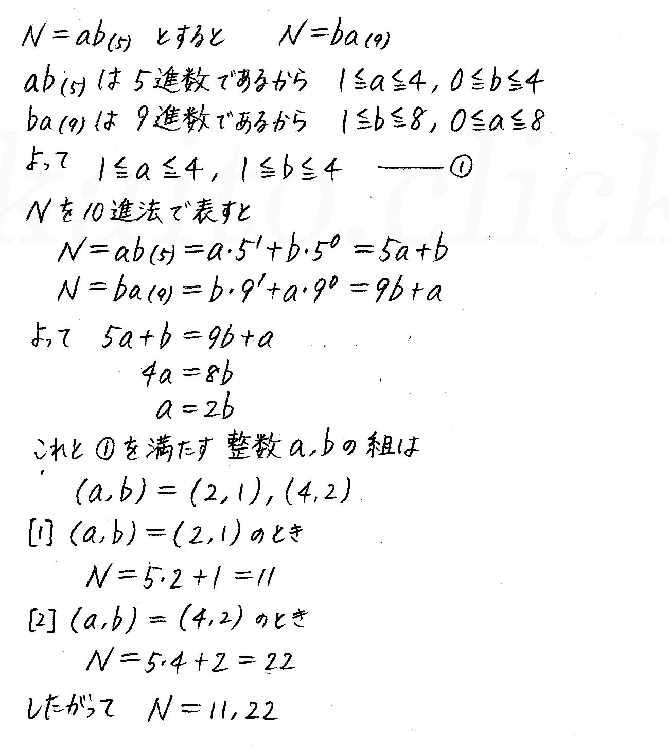 改訂版4プロセス数学A-297解答