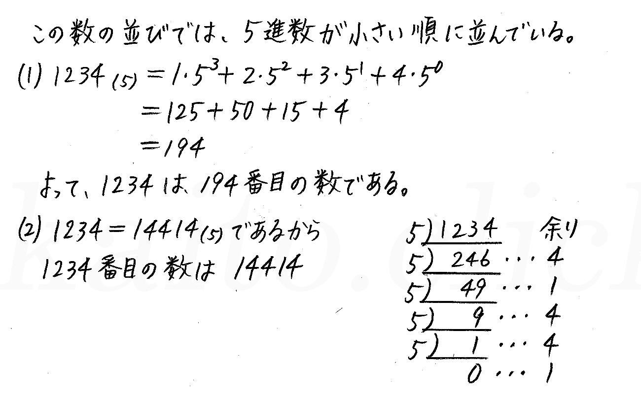 改訂版4プロセス数学A-298解答