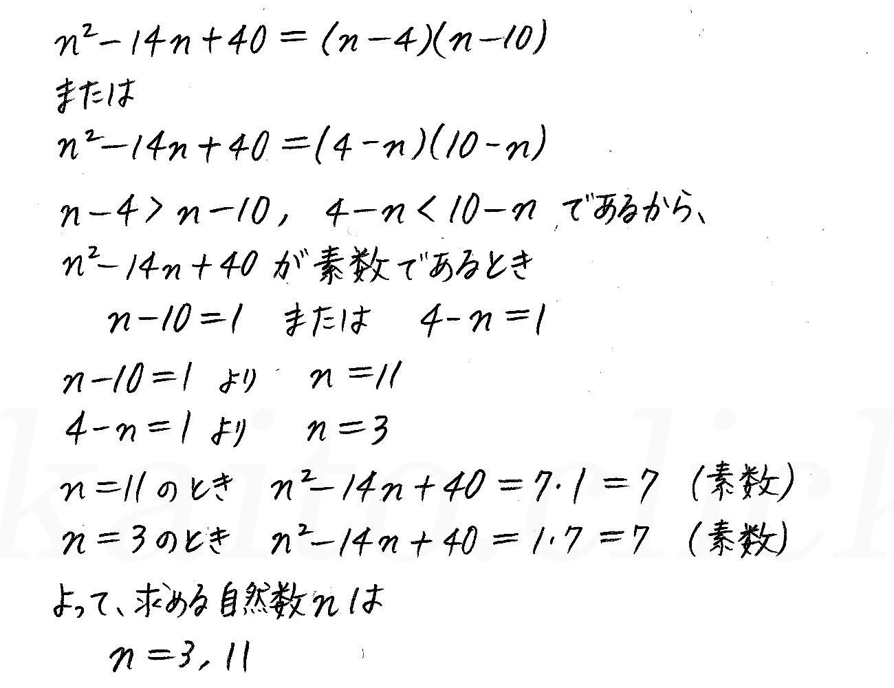改訂版4プロセス数学A-300解答