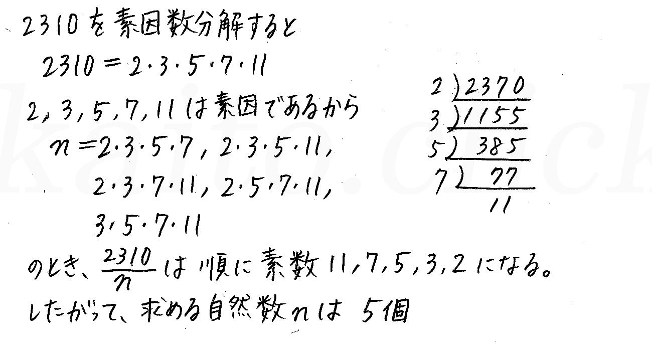 改訂版4プロセス数学A-301解答