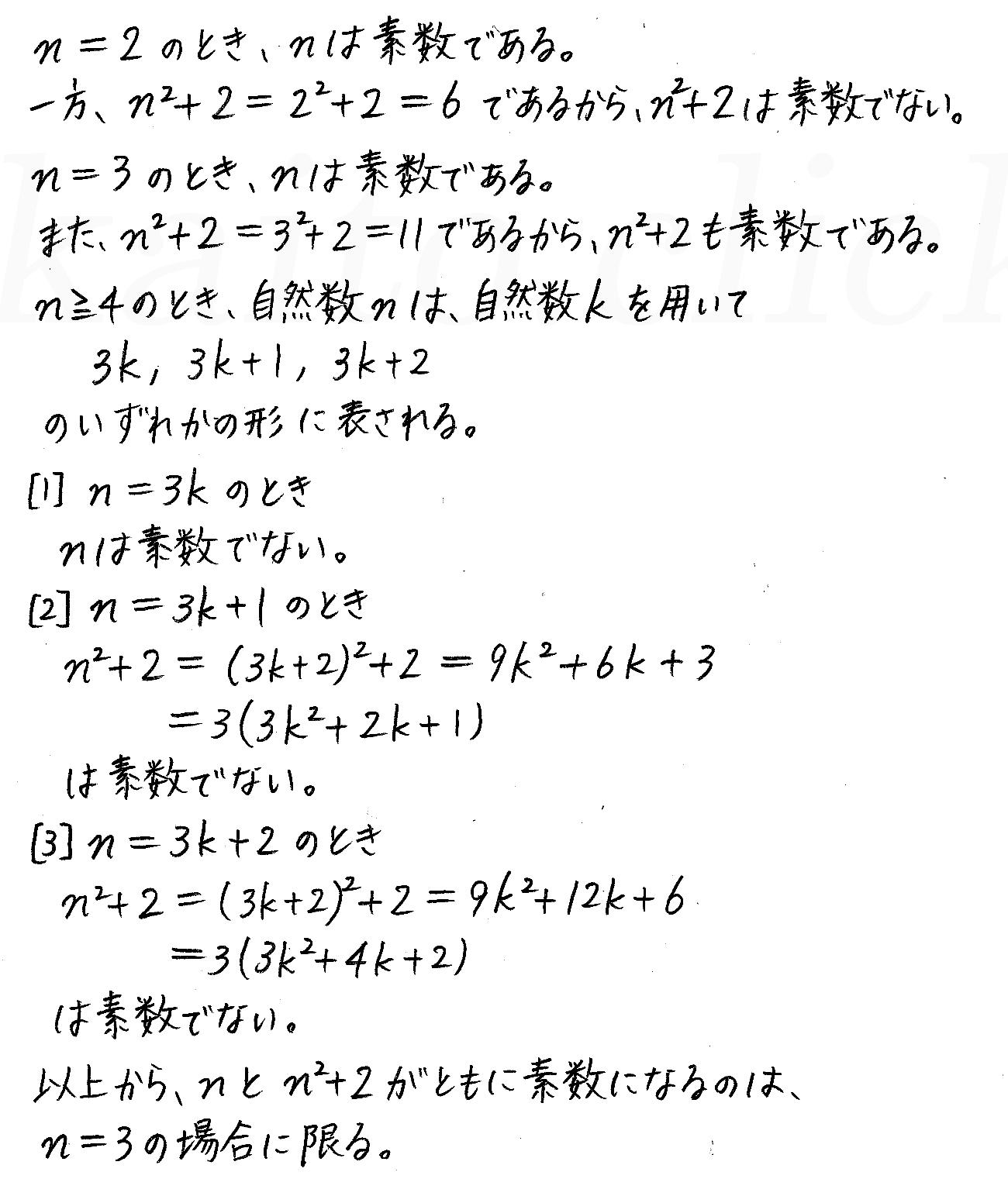 改訂版4プロセス数学A-302解答