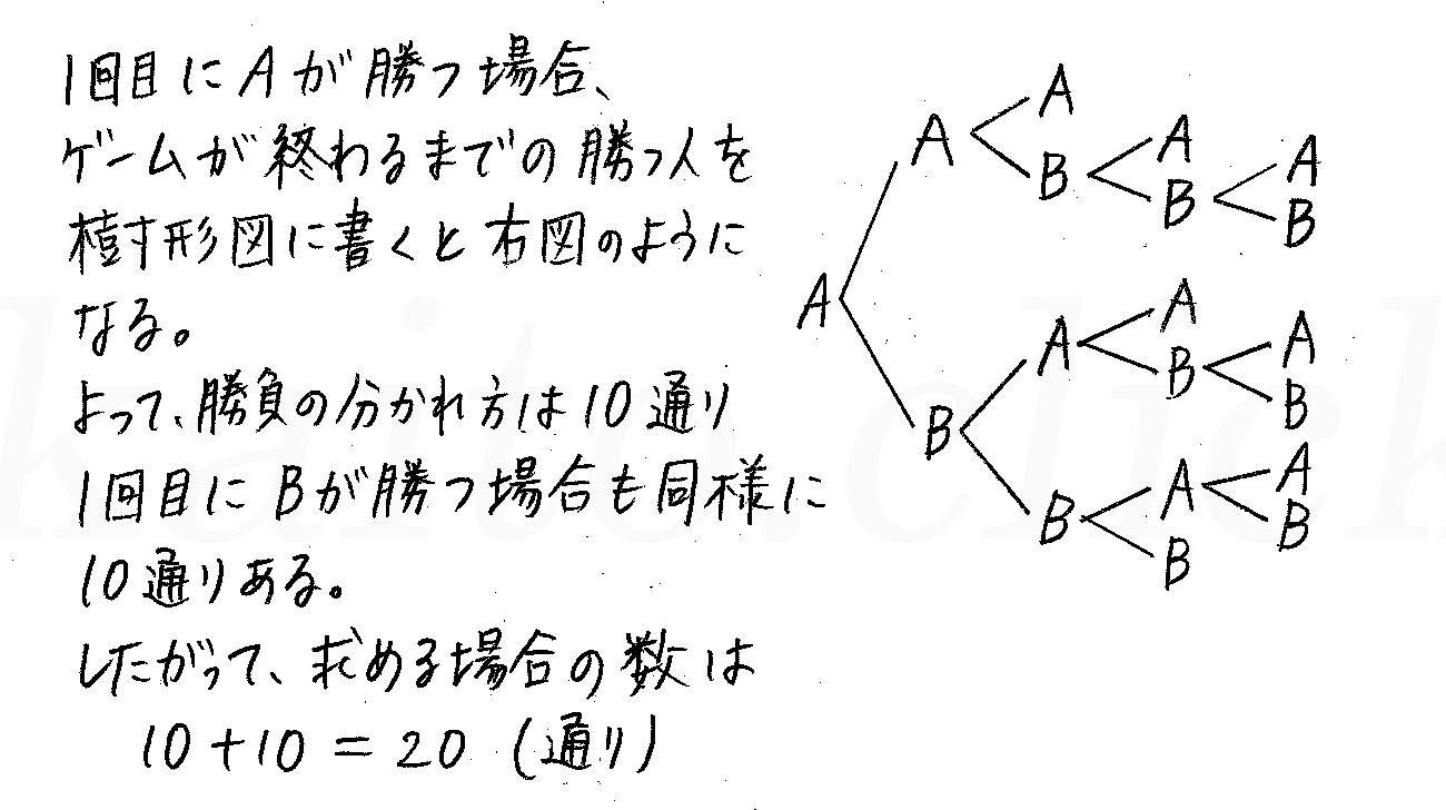 改訂版4プロセス数学A-31解答