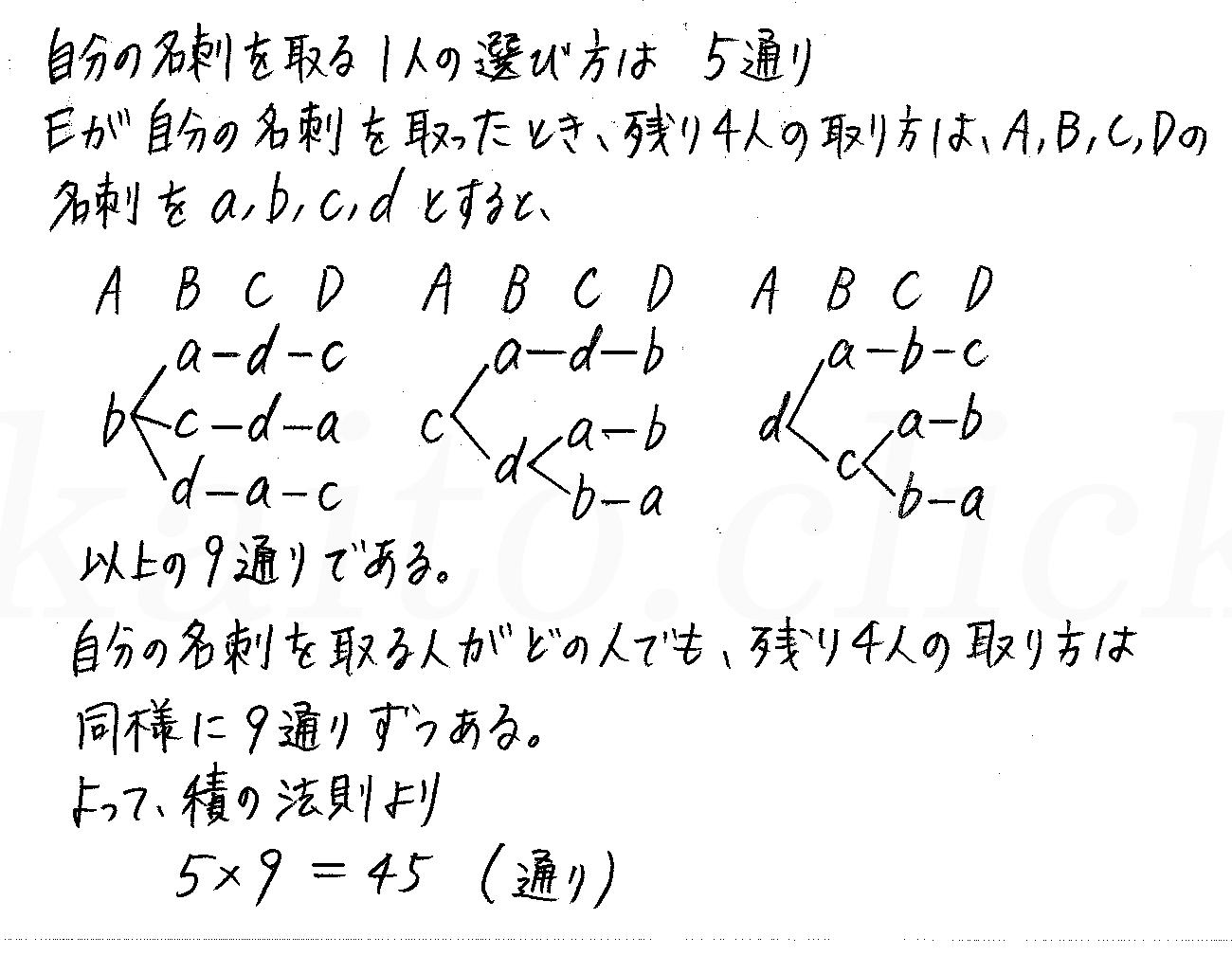 改訂版4プロセス数学A-32解答