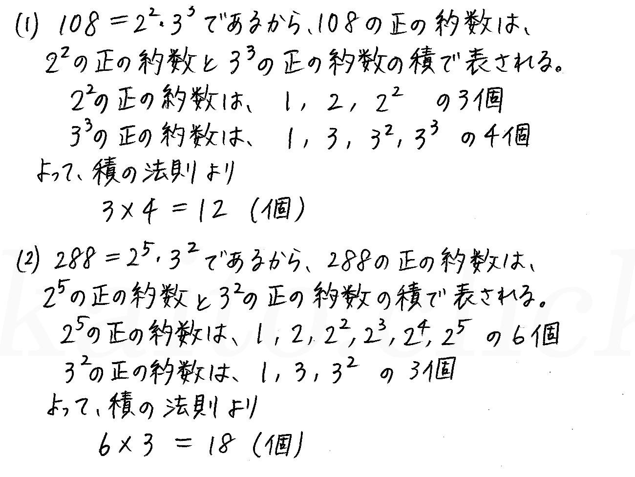 改訂版4プロセス数学A-33解答