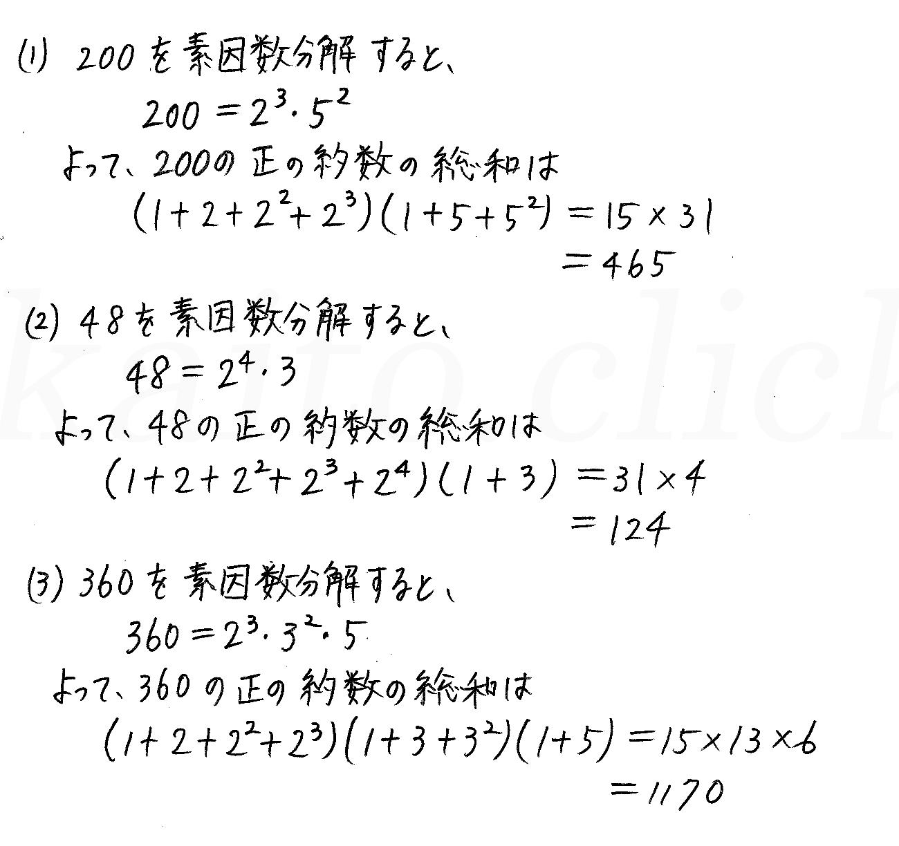 改訂版4プロセス数学A-34解答