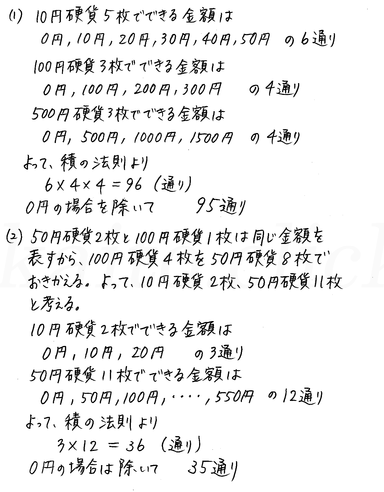 改訂版4プロセス数学A-35解答