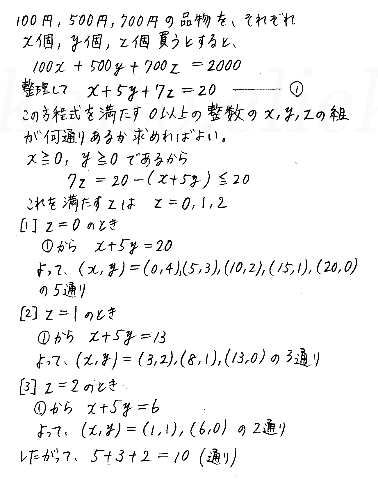 改訂版4プロセス数学A-37解答