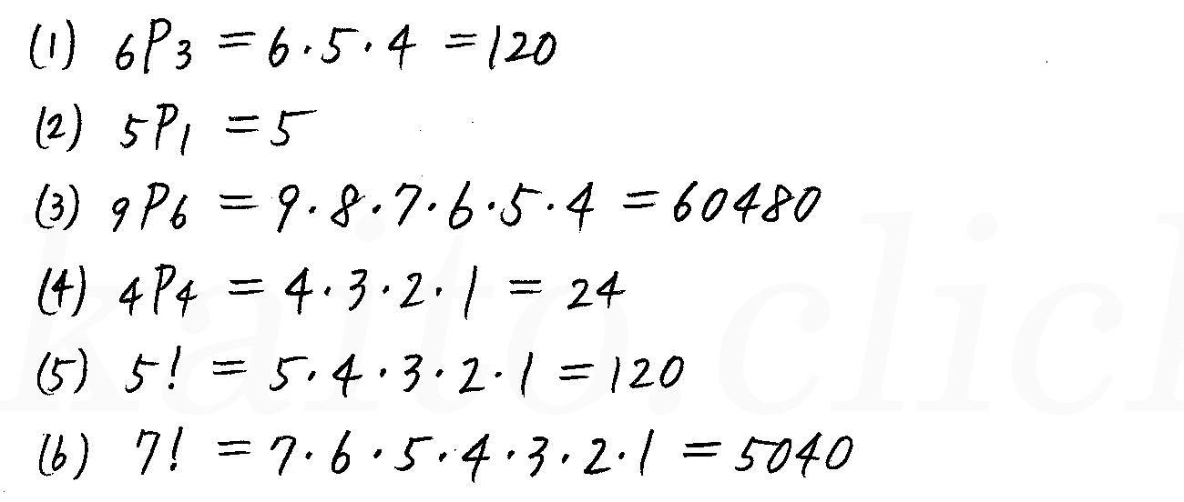 改訂版4プロセス数学A-38解答