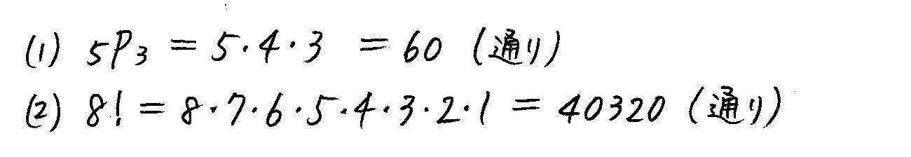 改訂版4プロセス数学A-39解答