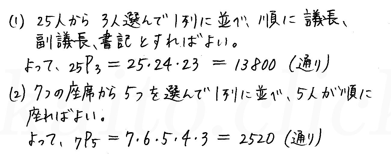 改訂版4プロセス数学A-40解答