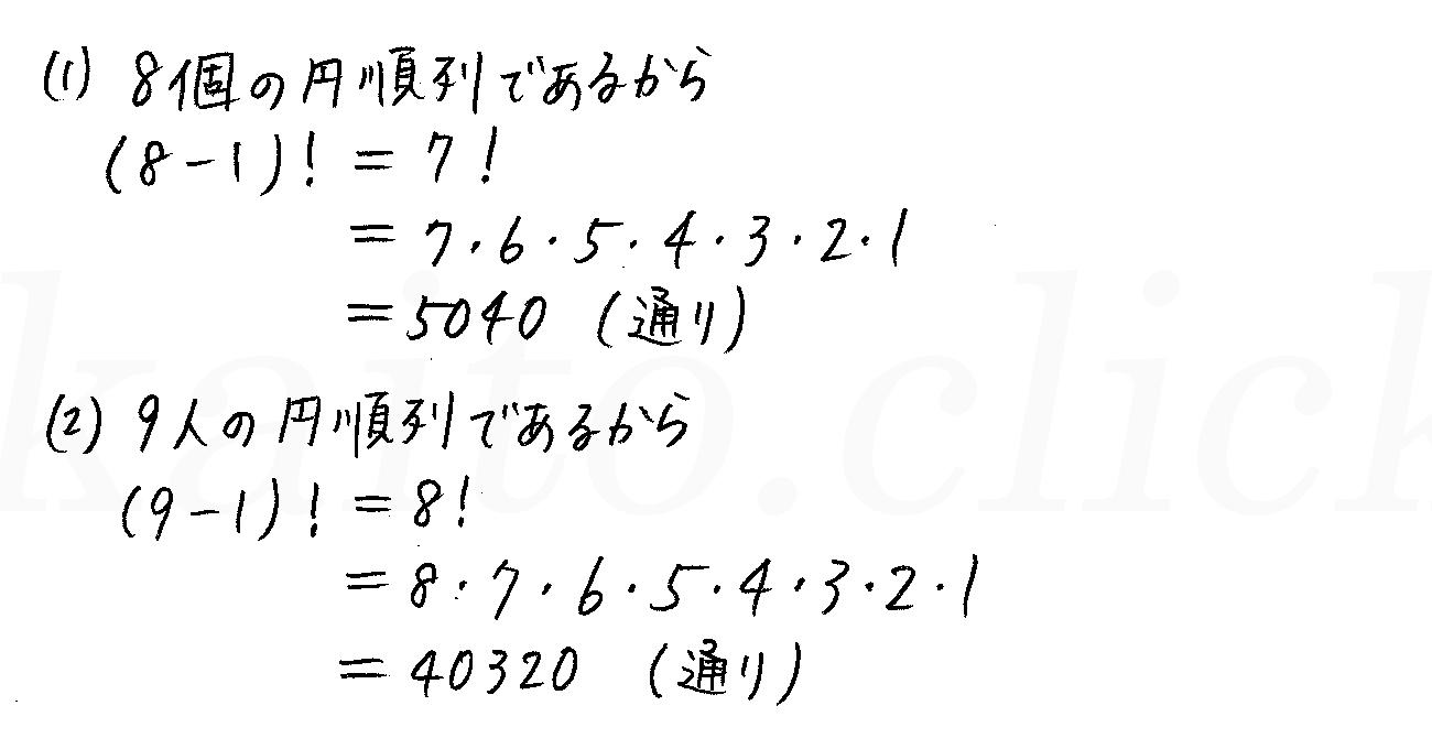改訂版4プロセス数学A-41解答