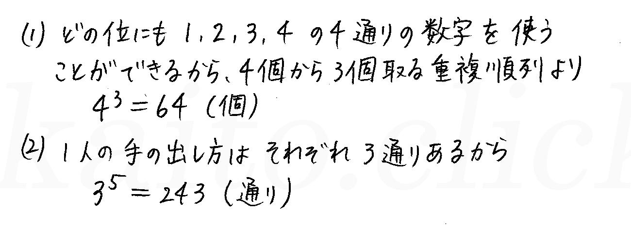 改訂版4プロセス数学A-42解答
