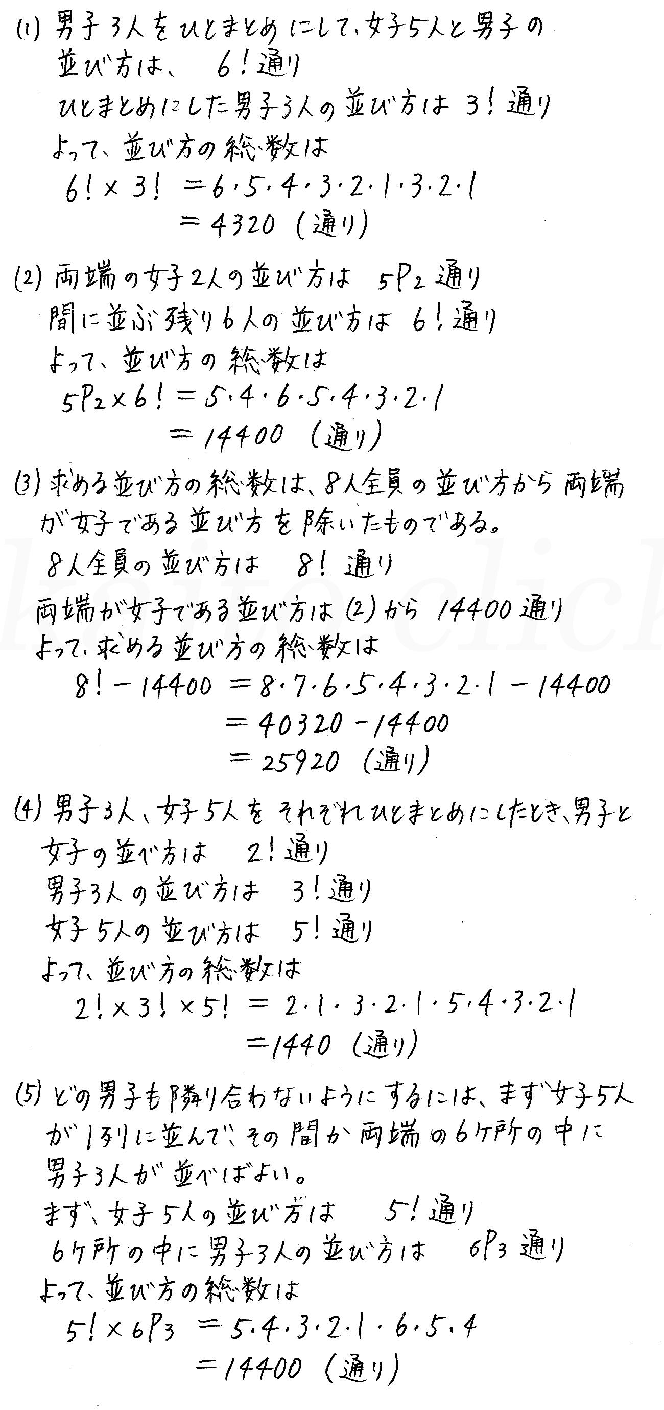 改訂版4プロセス数学A-43解答