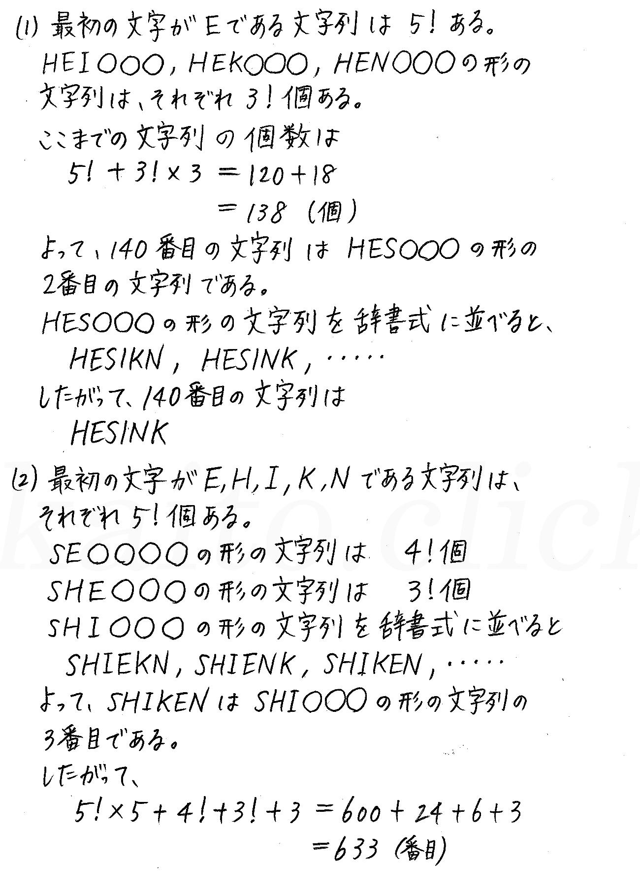 改訂版4プロセス数学A-44解答