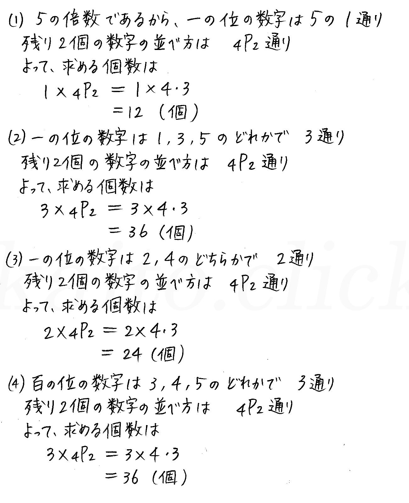 改訂版4プロセス数学A-45解答