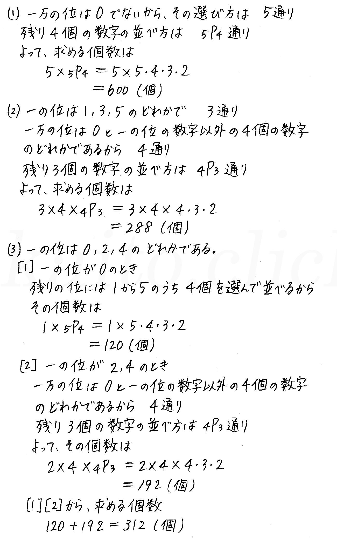 改訂版4プロセス数学A-46解答