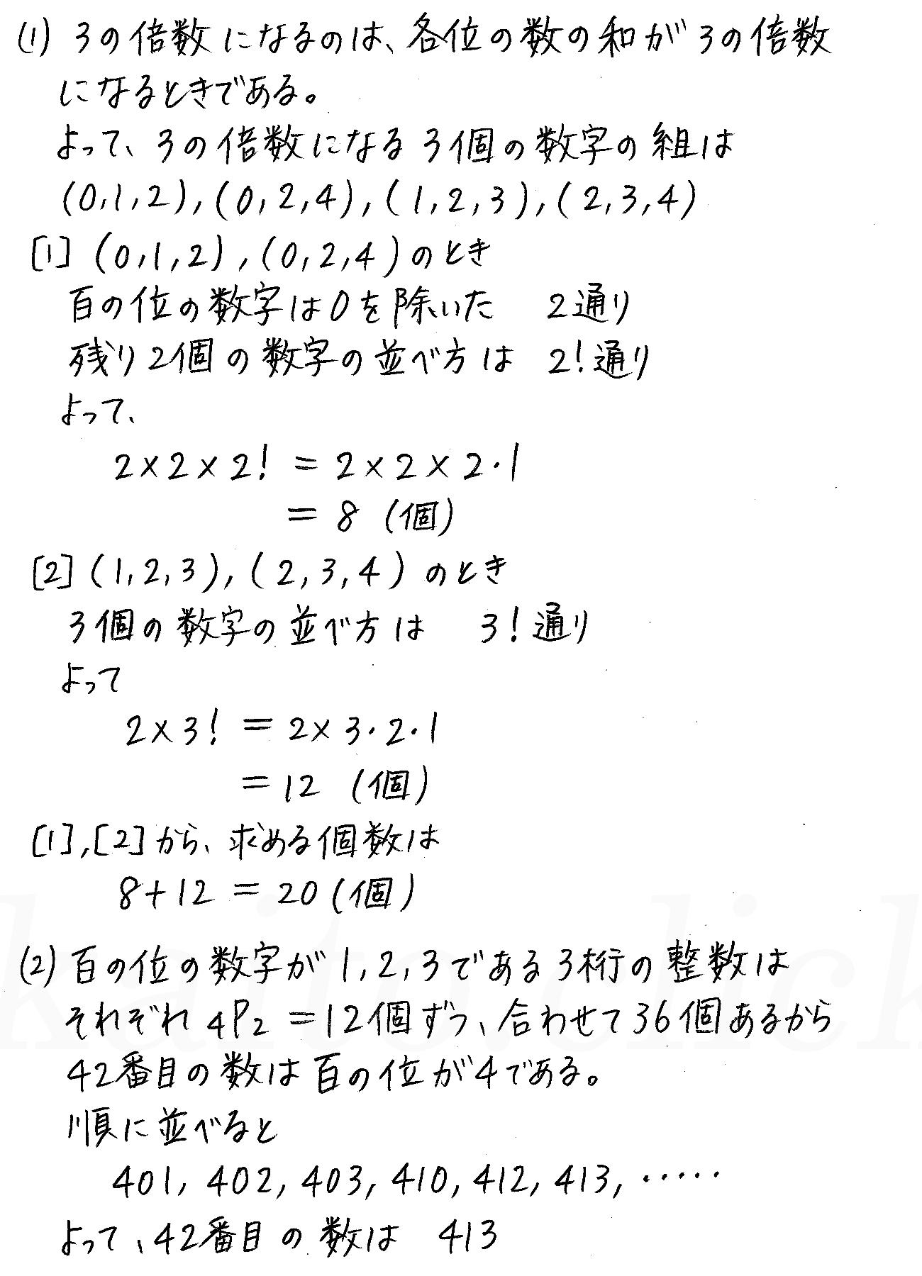 改訂版4プロセス数学A-47解答
