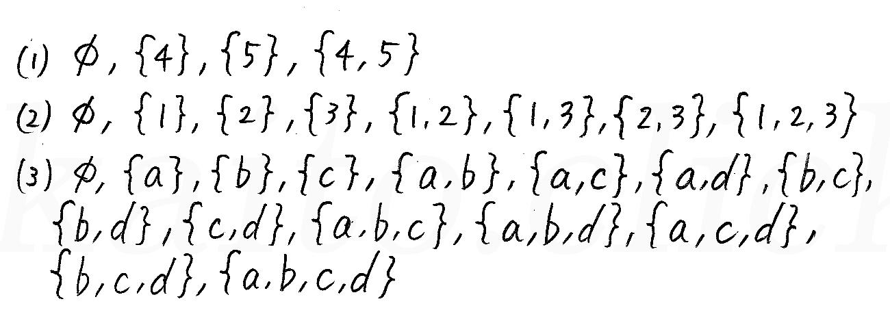 改訂版4プロセス数学A-5解答
