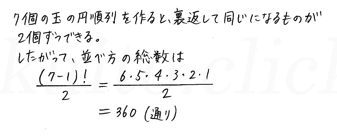改訂版4プロセス数学A-52解答
