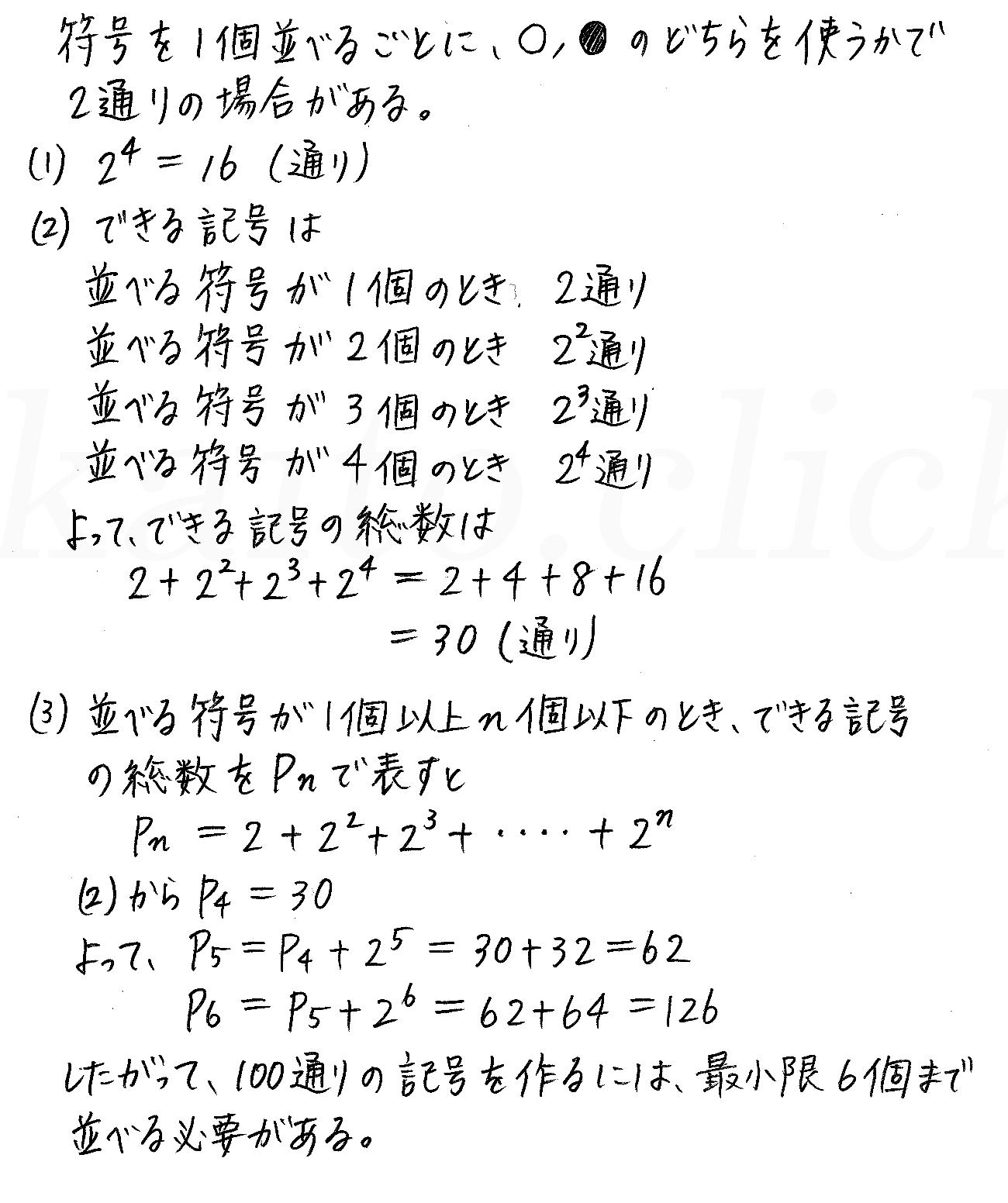 改訂版4プロセス数学A-53解答