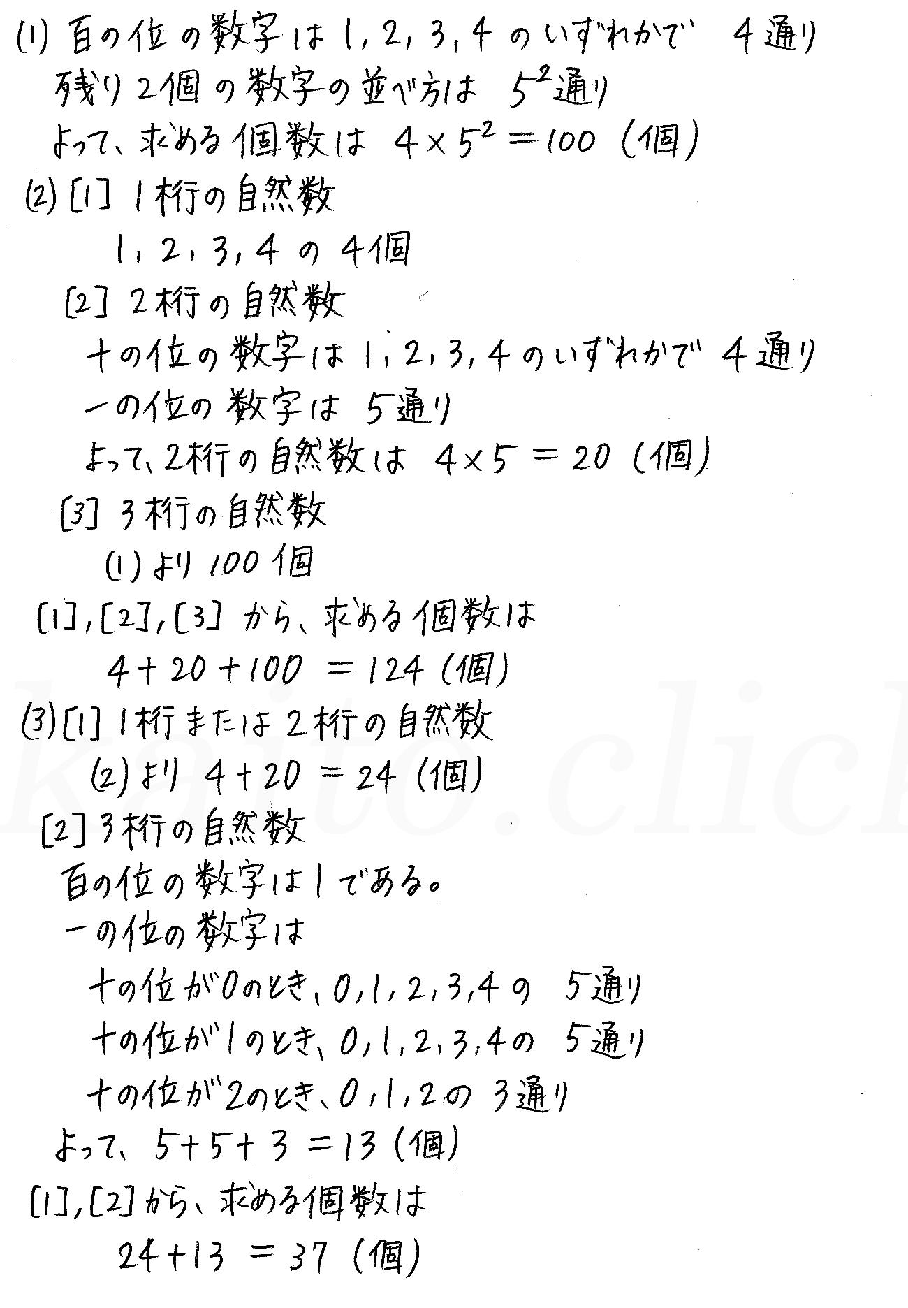 改訂版4プロセス数学A-54解答
