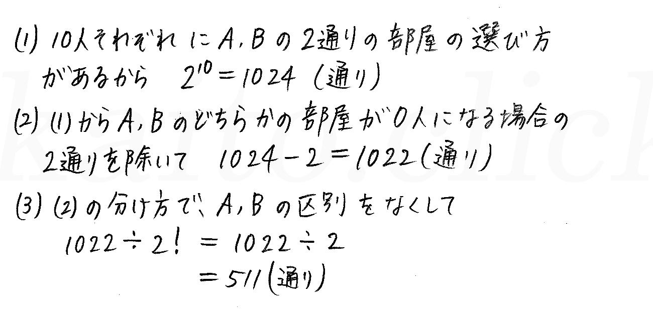 改訂版4プロセス数学A-56解答
