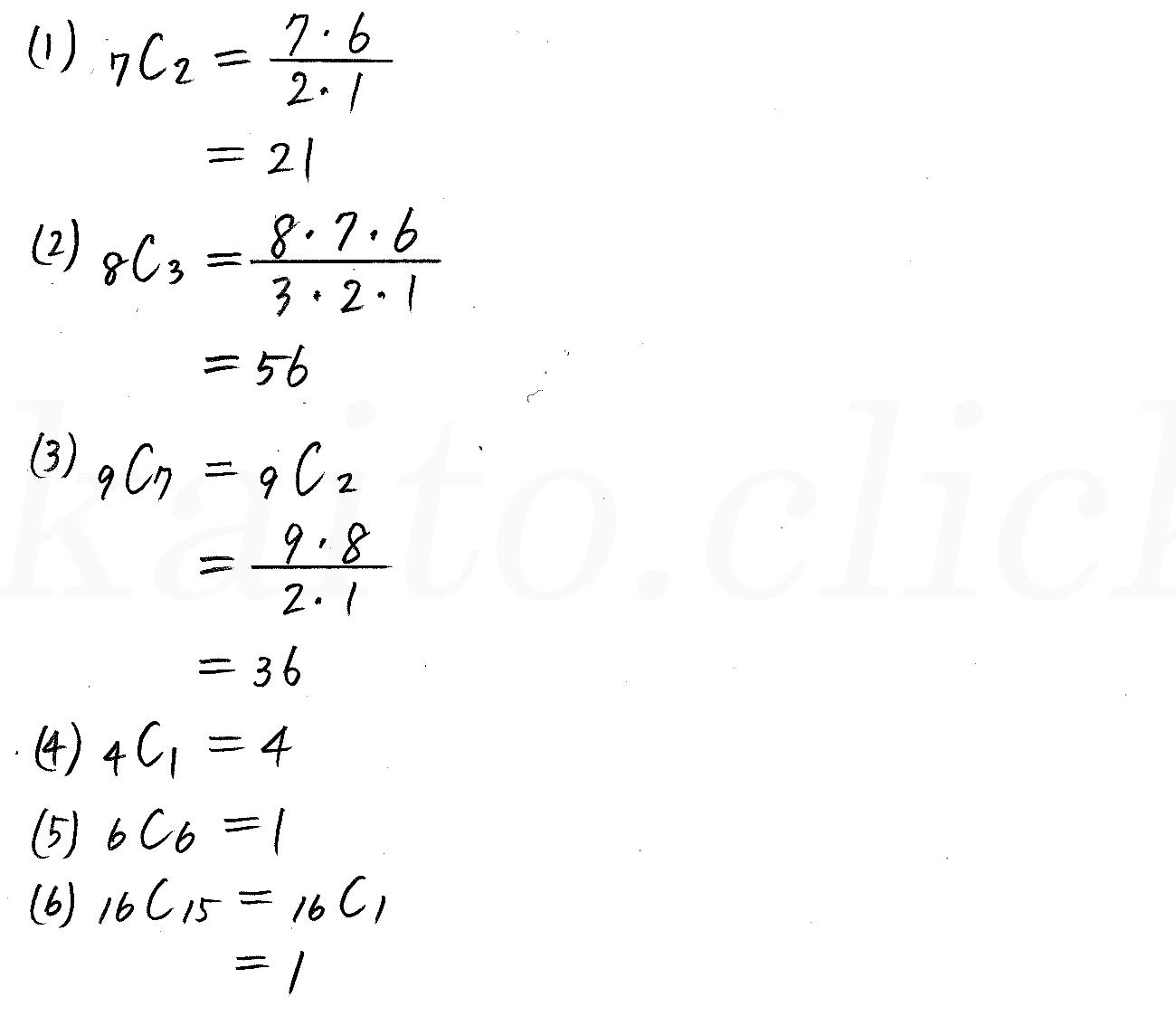 改訂版4プロセス数学A-57解答