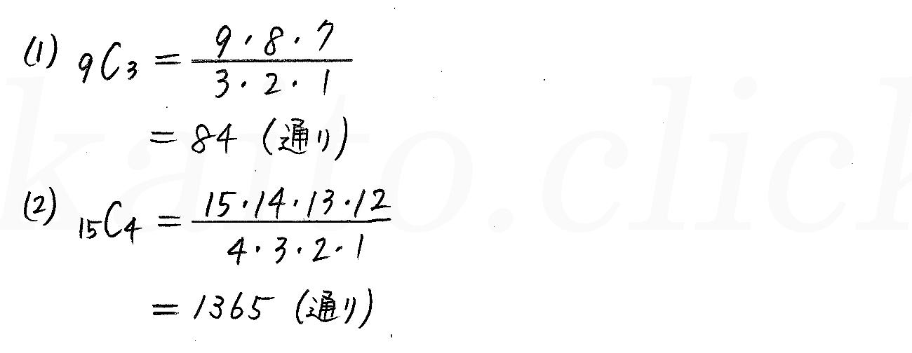 改訂版4プロセス数学A-58解答