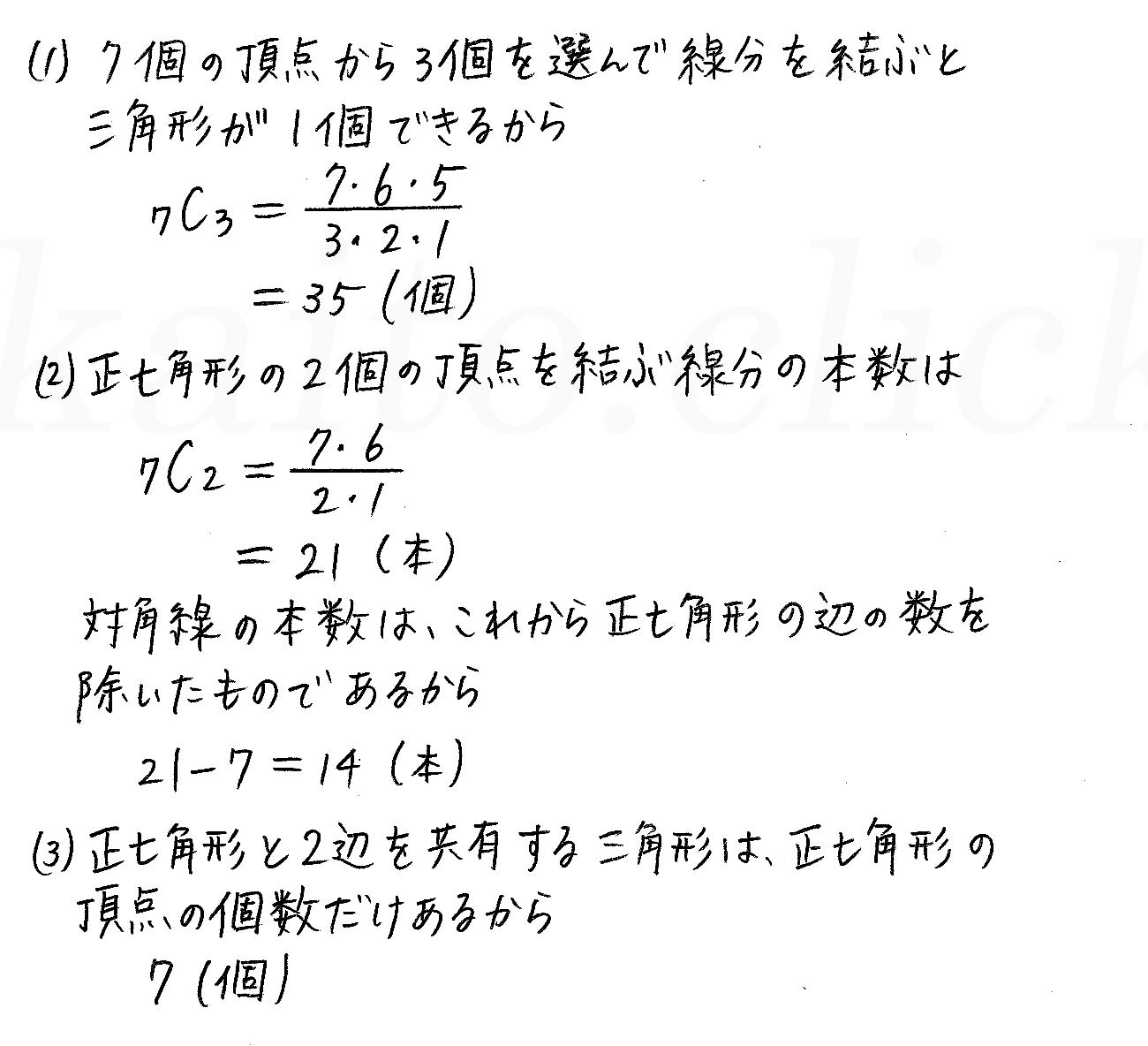 改訂版4プロセス数学A-59解答