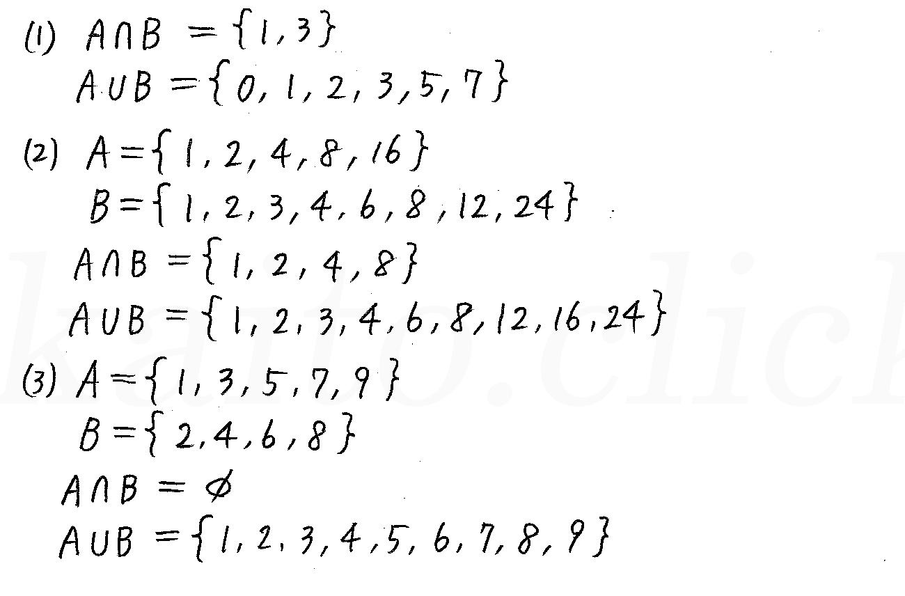 改訂版4プロセス数学A-6解答