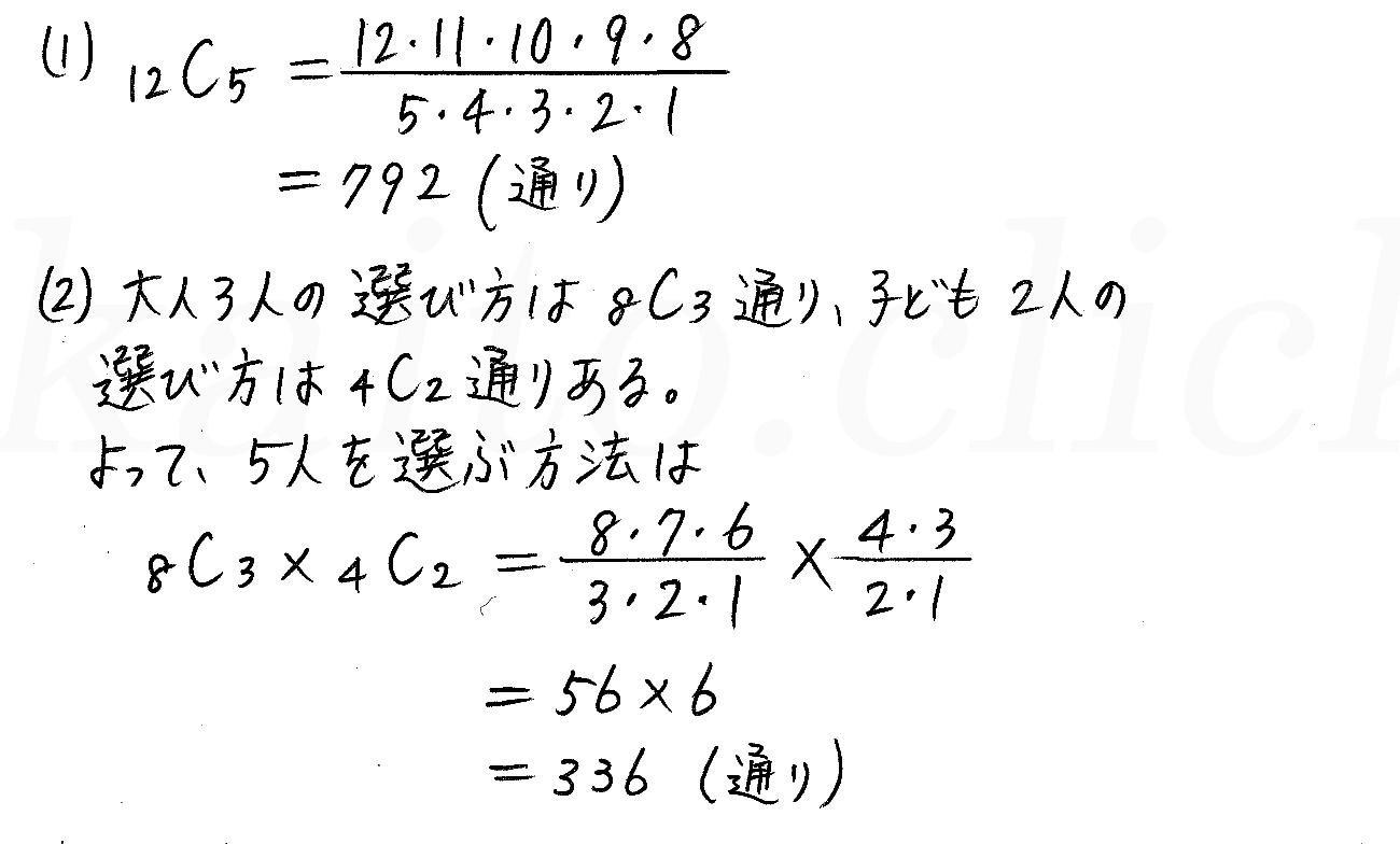 改訂版4プロセス数学A-60解答