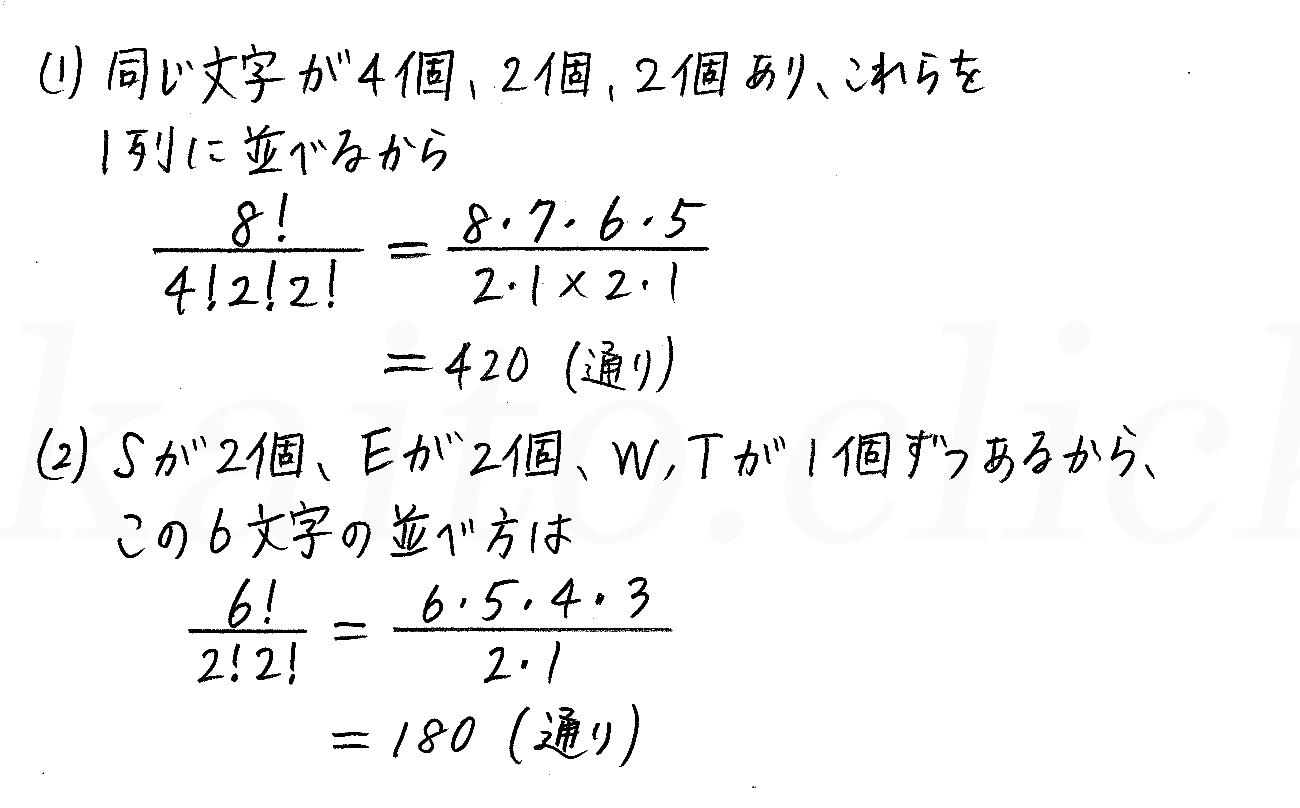 改訂版4プロセス数学A-61解答