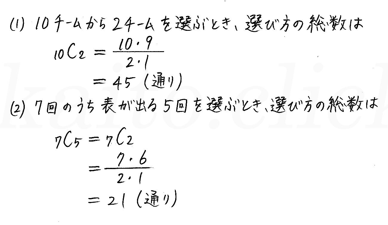 改訂版4プロセス数学A-62解答