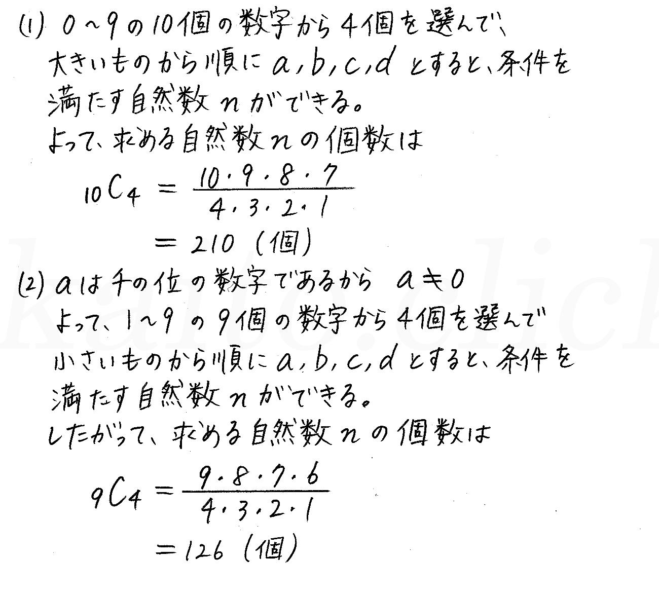 改訂版4プロセス数学A-63解答