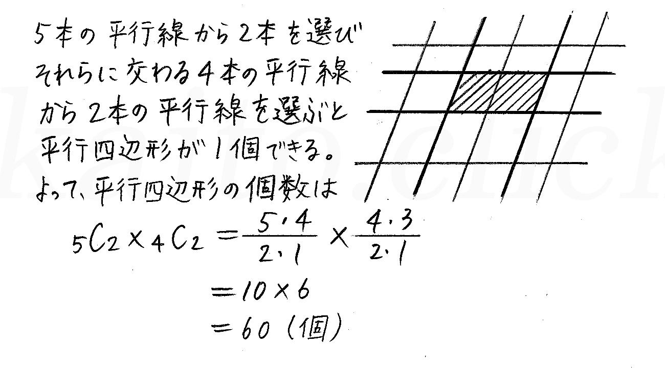 改訂版4プロセス数学A-64解答