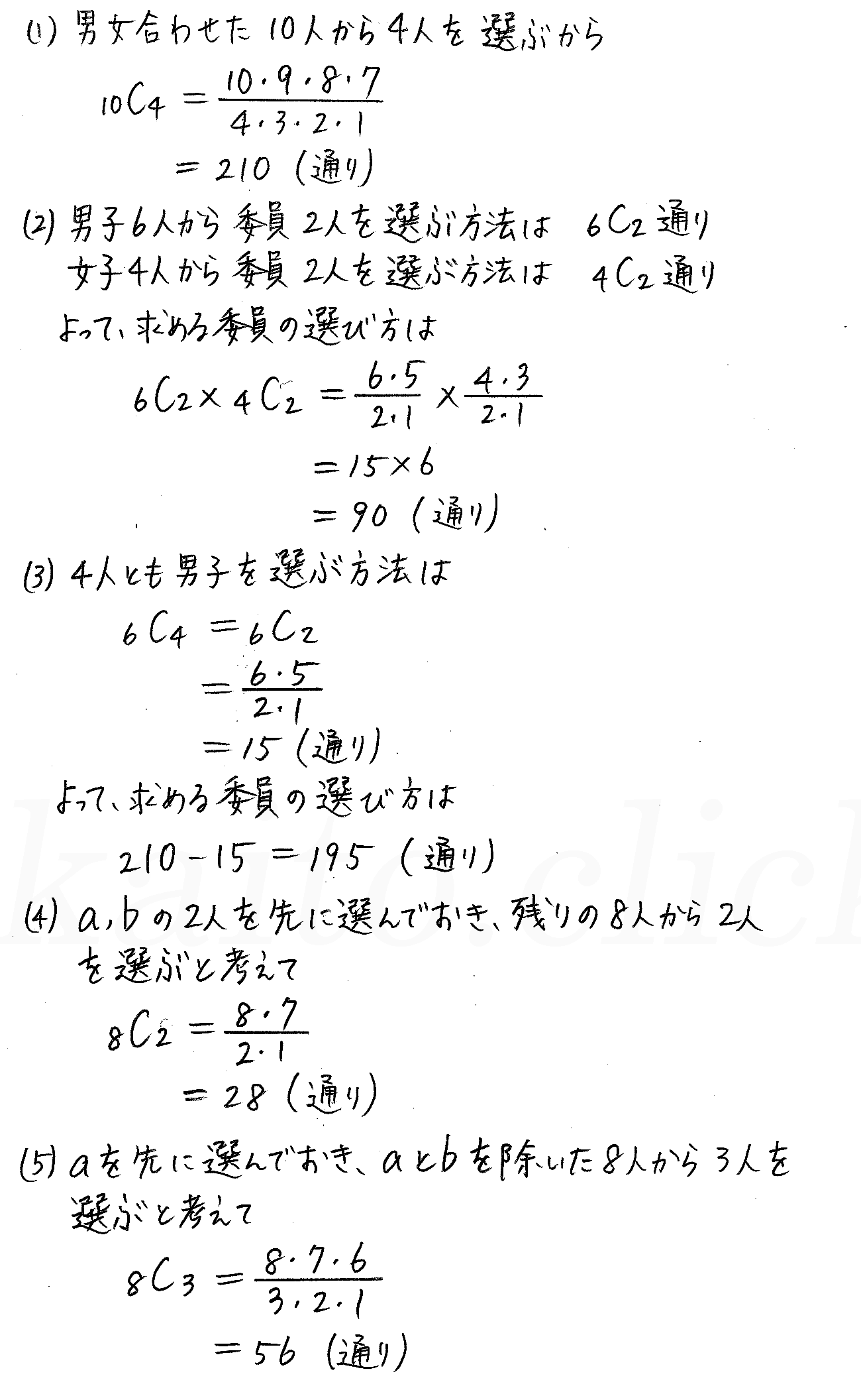 改訂版4プロセス数学A-65解答
