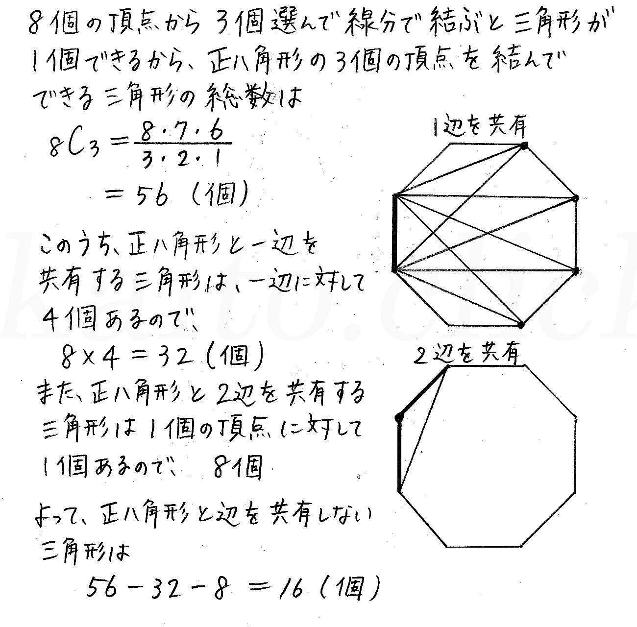 改訂版4プロセス数学A-66解答