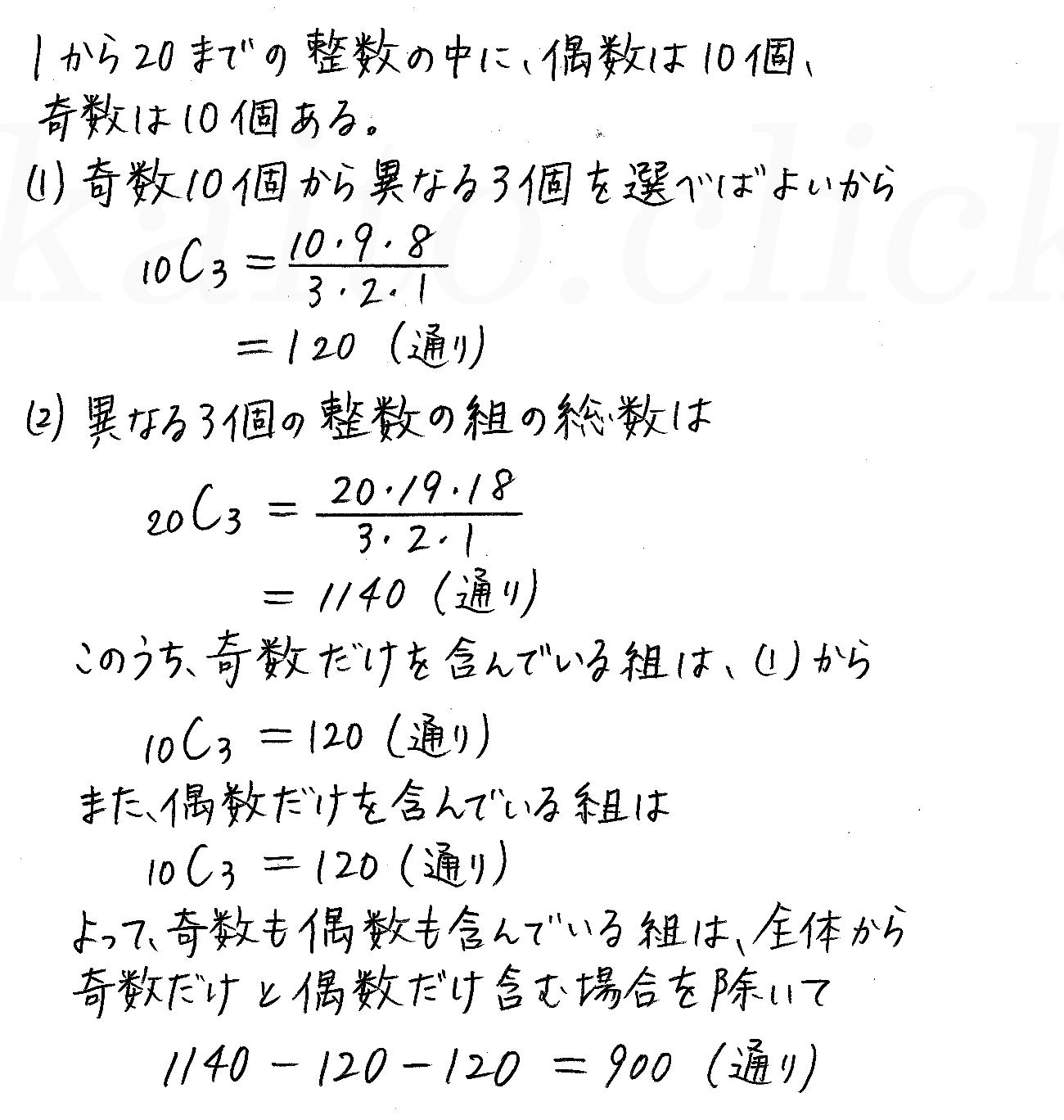 改訂版4プロセス数学A-67解答