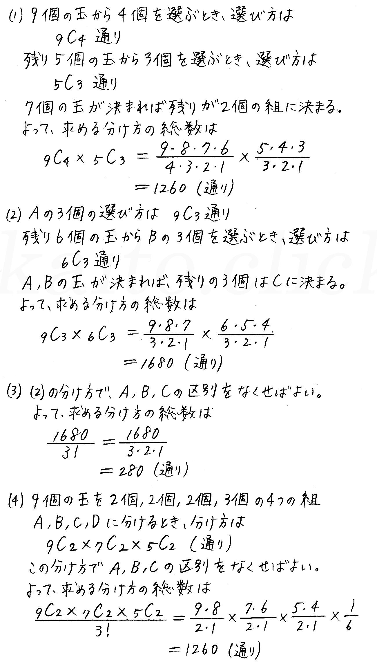 改訂版4プロセス数学A-68解答