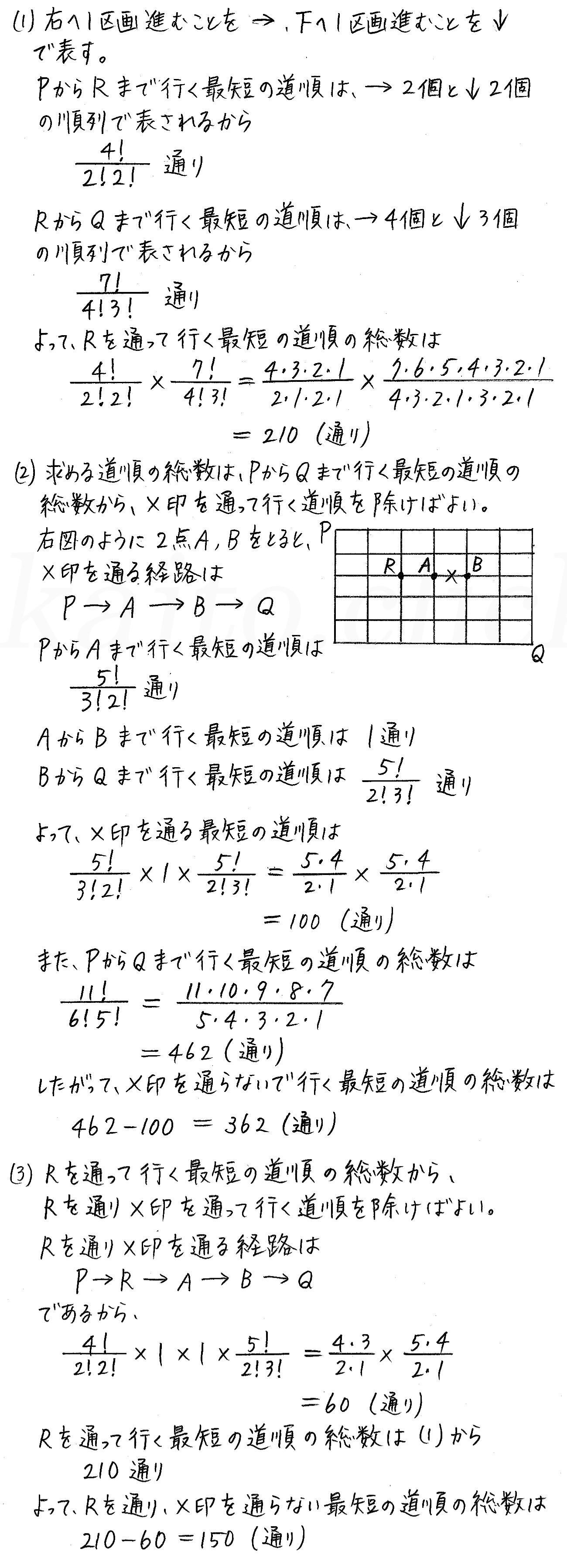 改訂版4プロセス数学A-69解答