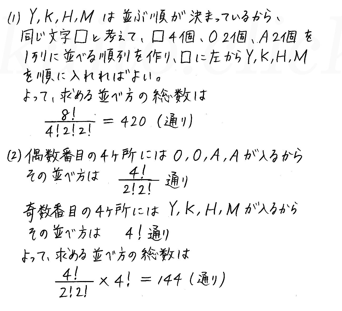 改訂版4プロセス数学A-70解答