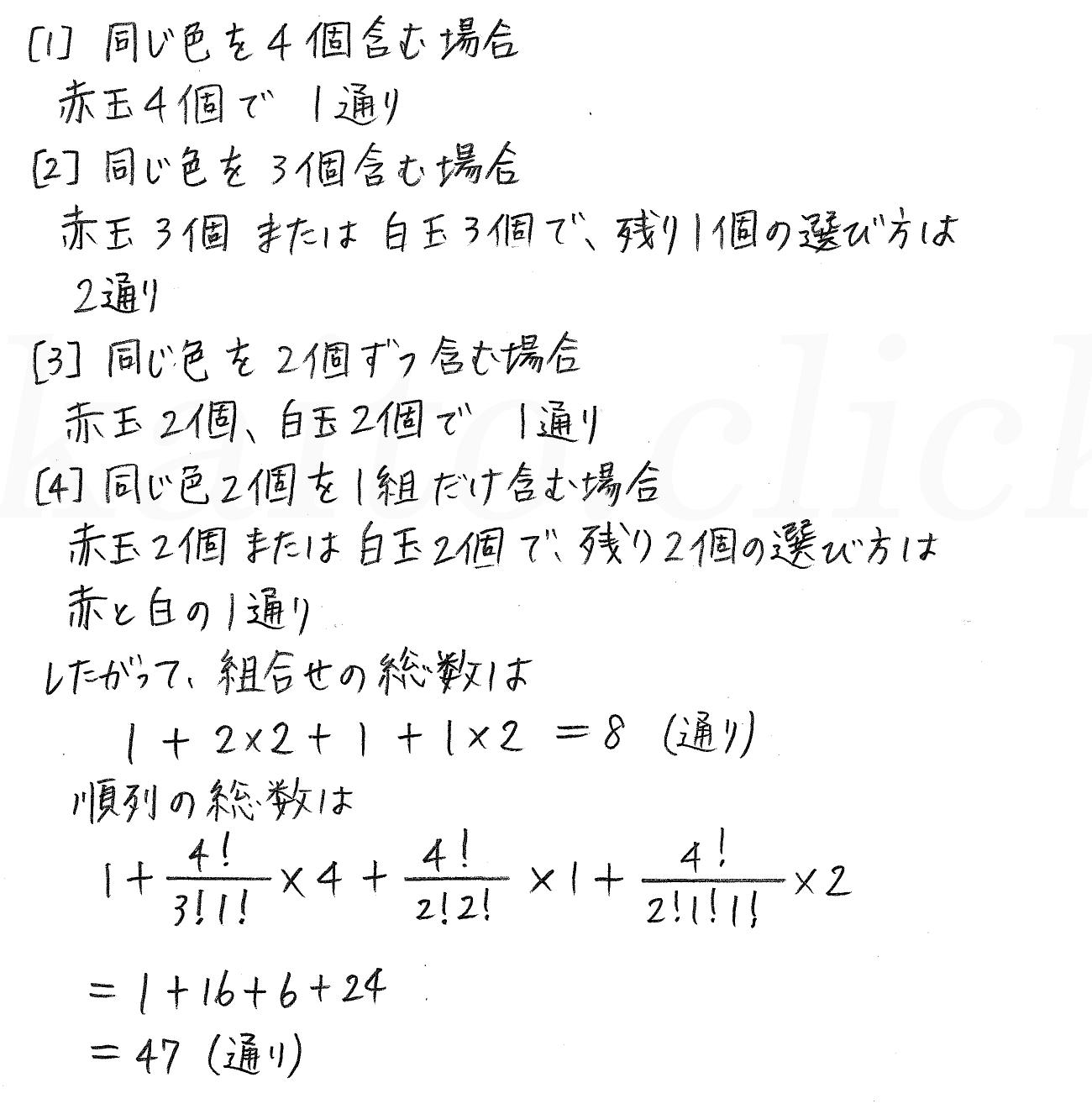 改訂版4プロセス数学A-71解答